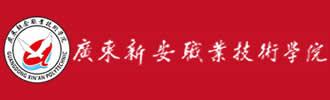 广东新安职业技术学院招生信息网